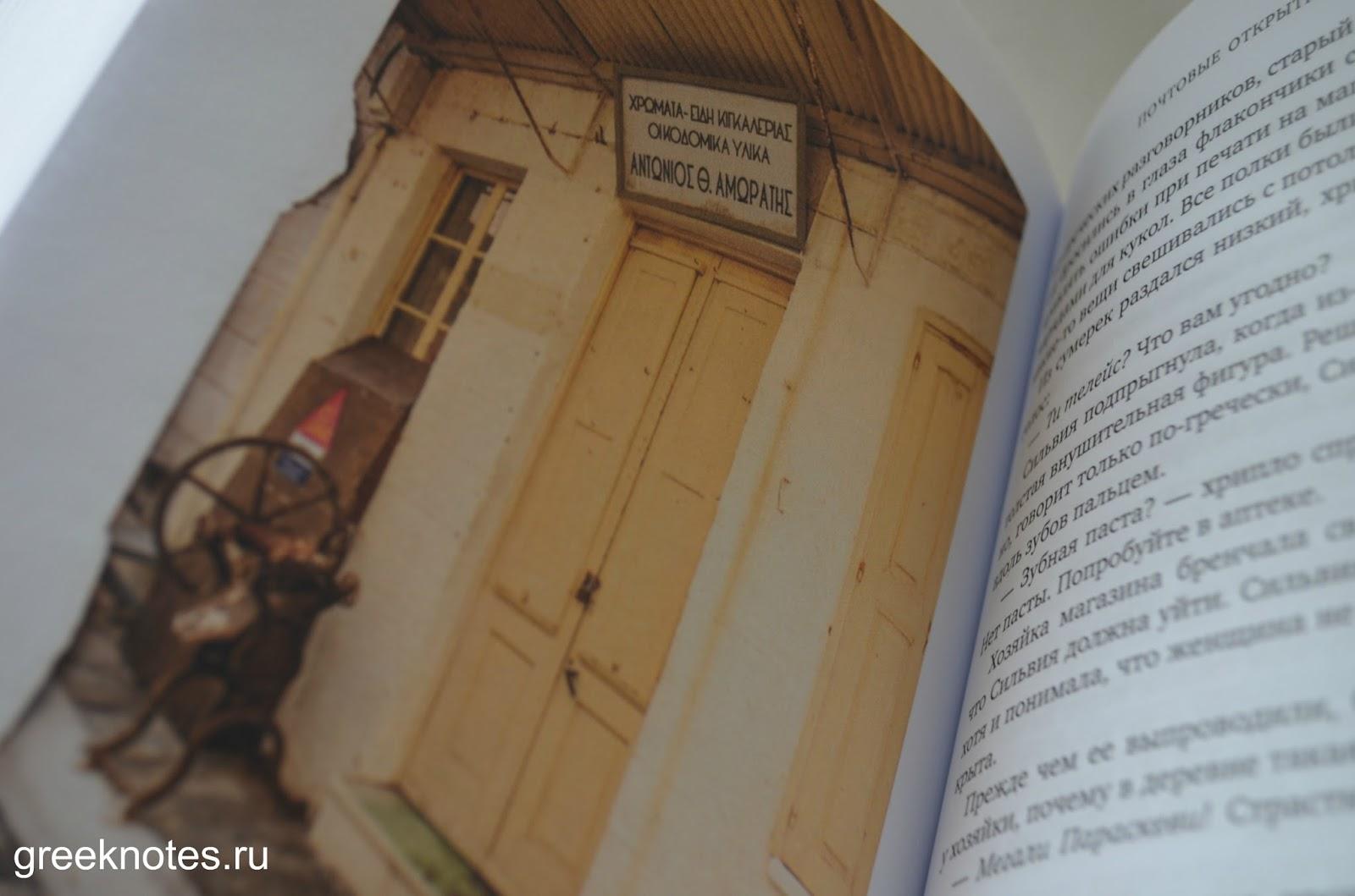 Книга открытки из греции, ютуб поздравление днем