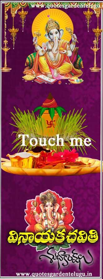 Telugu Love Quotes Hd Wallpapers Vinayaka Chavithi Whatsapp Magical Greetings For Friends