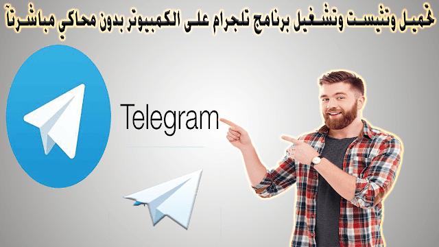 اخر اصدار من برنامج تلجرام Telegram