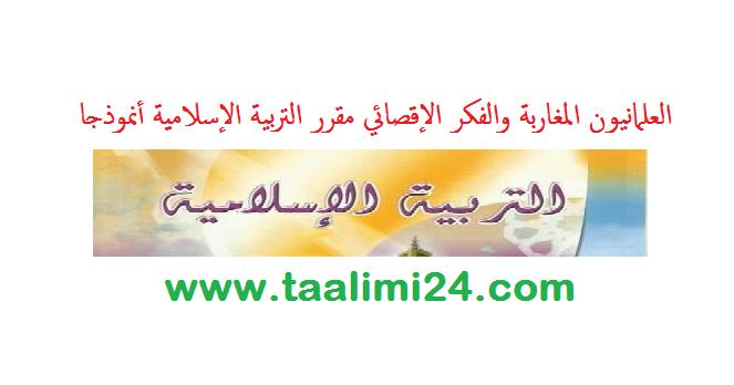 العلمانيون المغاربة والفكر الإقصائي مقرر التربية الإسلامية أنموذجا
