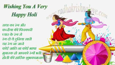 Radha Krishna Holi Images with Quotes