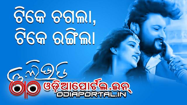 "Lyrics: ""Tike Chagala Tike Rangila"" Film: Gote Sua Gote Sari Lyrics in Odia — PDF Download"