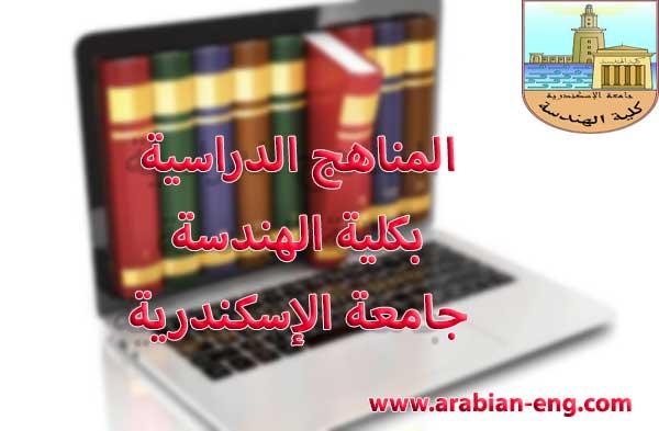 المناهج الدراسية بكلية الهندسة جامعة الإسكندرية كاملة