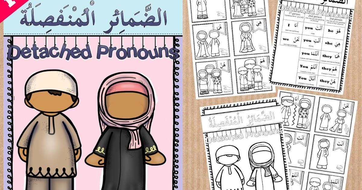 a muslim homeschool arabic detached pronouns worksheet printable. Black Bedroom Furniture Sets. Home Design Ideas