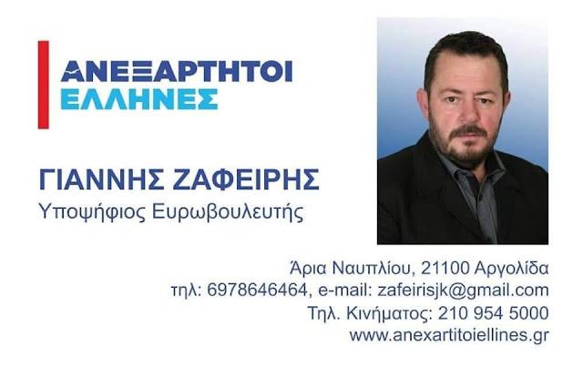 Υποψήφιος ευρωβουλευτής με τους ΑΝ. ΕΛ. ο Γιάννης Ζαφείρης από το Ναύπλιο