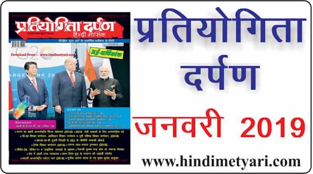 Pratiyogita Darpan Current Affairs 2019 PDF , Pratiyogita Darpan Current Affairs PDF