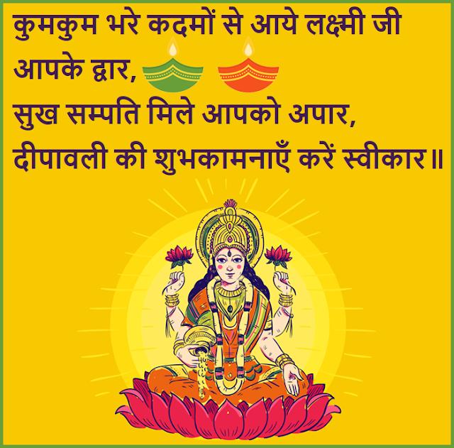 Diwali Status in Hindi Images