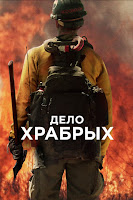Дело храбрых фильм 2017