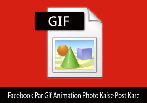 facebook-par-gif-animation-photo-kaise-post-kare
