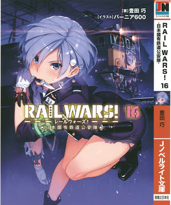 RAIL WARS! 第01-16巻 zip online dl and discussion