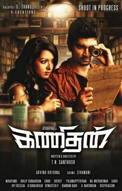 Tamil movie Kanithan (2016) full star cast and crew Atharvaa, Catherine Tresa, Tarun Arora, first look Pics, wallpaper