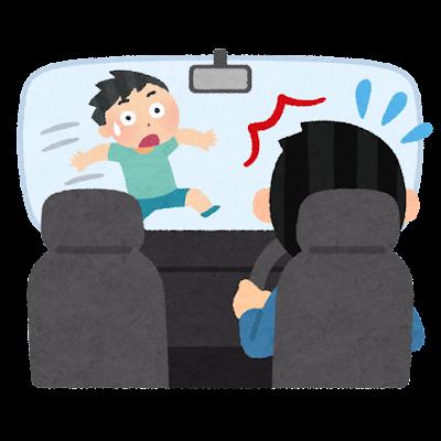 車内から見た飛び出し事故のイラスト