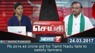 Rs 2014.45 crore aid for Tamil Nadu fails to satisfy farmers | Indraiya Seithi