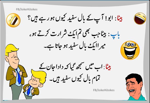 #UrduJoke – Son and Father #Joke - #FunniestJoke☺