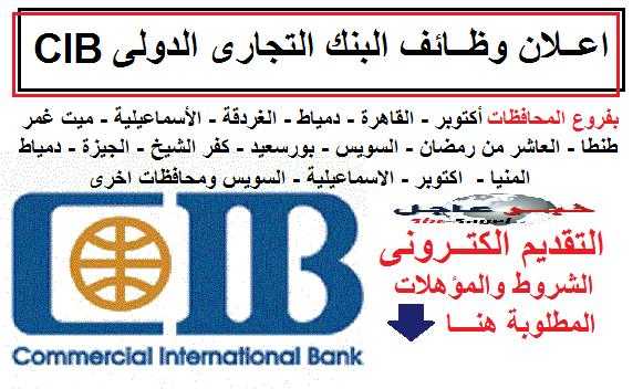 يعلن البنك التجارى الدولى عن وظائف متنوعة بمحافظات الجمهورية والتسجيل على الانترنت