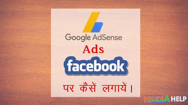Google adsense Ads facebook पर कैसे लगाये