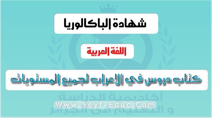 كتاب دروس في الإعراب لجميع المستويات