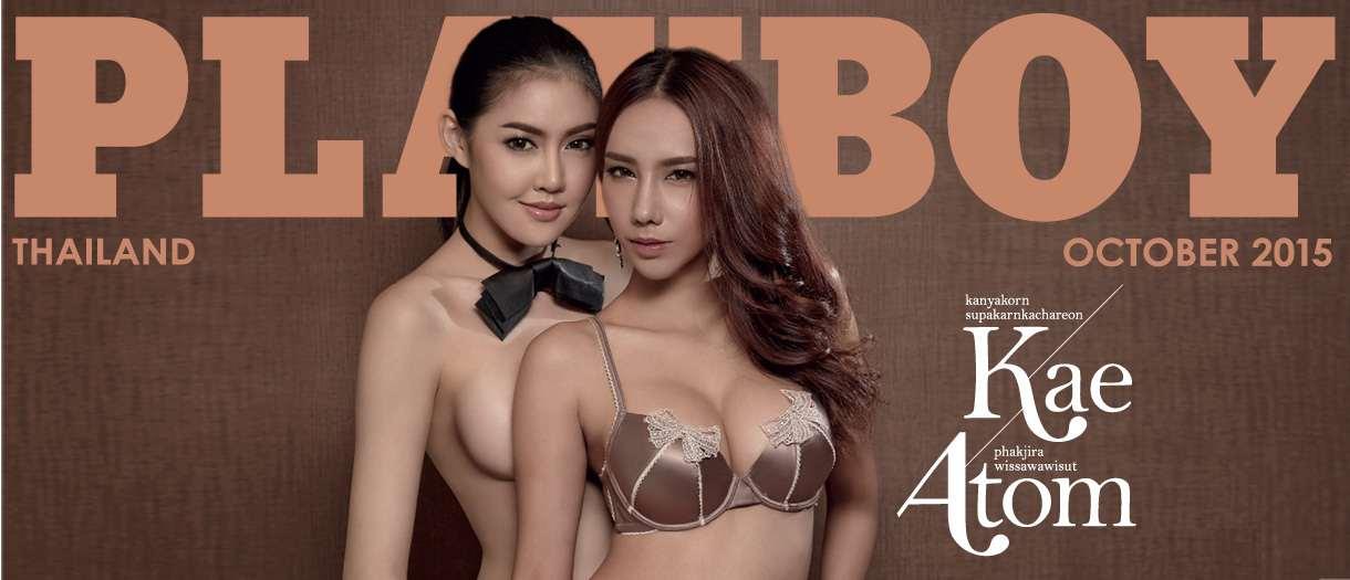 เก๋ กันยกร - อะตอม ภัคจิรา นิตยสาร PLAYBOY THAILAND
