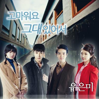 [Single] Woo Eun Mi – In Still Green Days OST Part 3