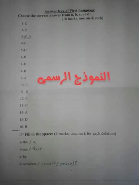 عاجل ننشر نموذج إمتحان اللغه الانجليزيه بالاجابات للصف الاول الثانوي