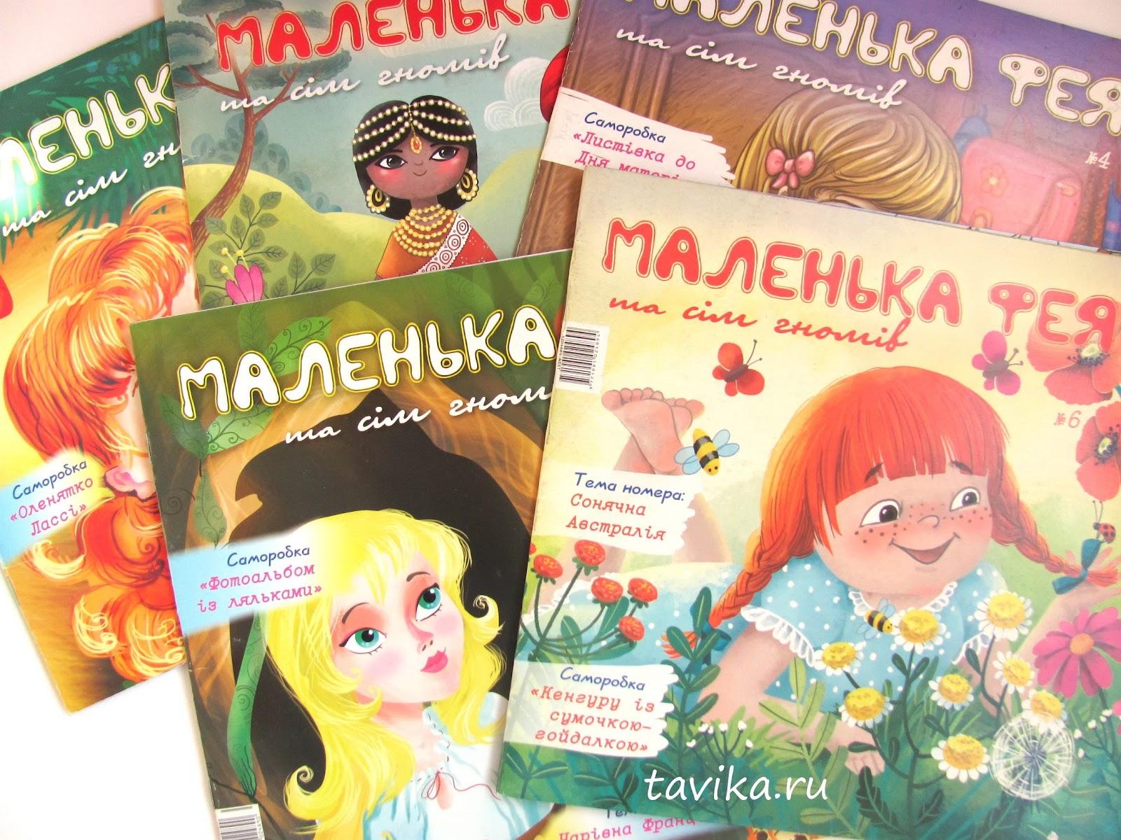 развивающие передачи и журнал для детей россия