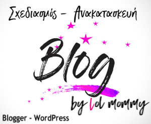 Blog Makeover by lol moms
