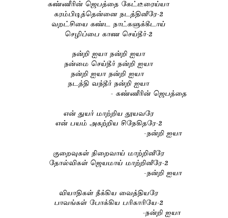Tamil Christian New Song 2019