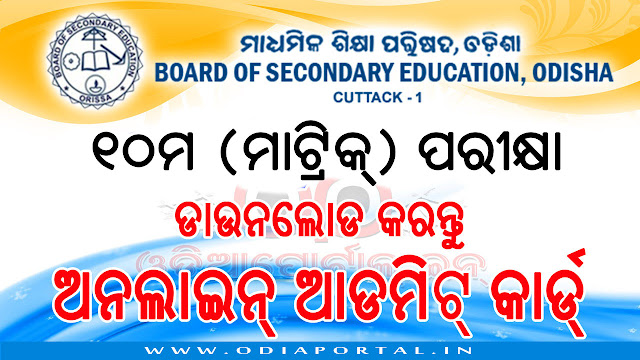 matric 2020 odisha download admit acrd, pdf admit acrd 2020 hsc bse matric 10th exam,, BSE Odisha 10th Class Board Matric Exam Admit Card Download 2020, How to Download 10th Class Board Matric 2020 Exam Admit Card.  BSE: Matric HSC Exam Odisha 2020 Online Admit Card, Hall Ticket Download Odisha Board 10th Class Hall Ticket or Roll Number at http://www.bseodisha.ac.in/, admit card download matric exam 2020 dasama pariksha, orissa matric exam hall ticket card india results