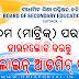 "Odisha HSC Matric 10th Exam 2019 ""Online Admit Card"" Hall Ticket Download PDF @bseodisha.ac.in"