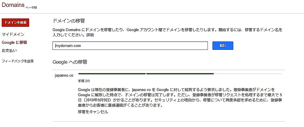 Google移管の進捗状況を確認できる