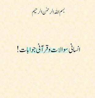 Insani Sawalat o Qurani Jawabat