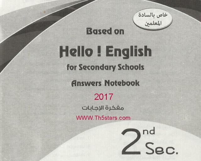تحميل الاجابات النموذجية لكتاب المعاصر في اللغة الانجليزية للصف الثاني الثانوي 2017 الترم الأول