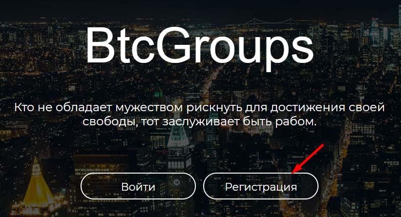 Регистрация в BtcGroups