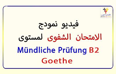 فيديو : نمودج  للامتحان الشفوى لمستوى Mündliche Prüfung Goethe B2