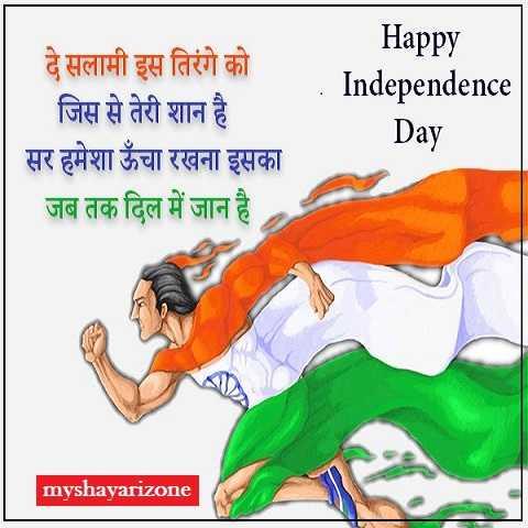 Independence Day Shayari Whatsapp Status Image Download in Hindi