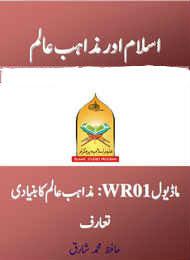 islam-aur-mazahib-e-aalam