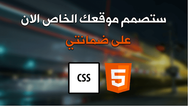 You will design your own site now and easily very easily through this paid Arabic course. Get it now for free