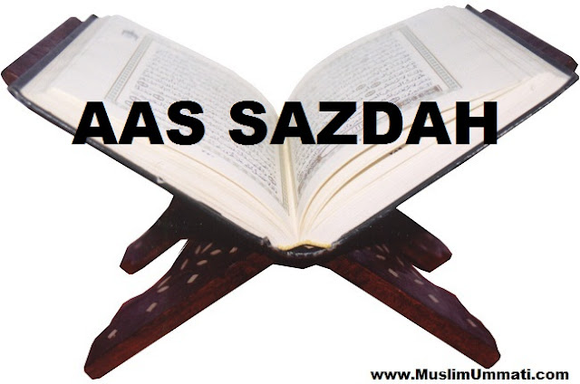32 Surah As Sajdah