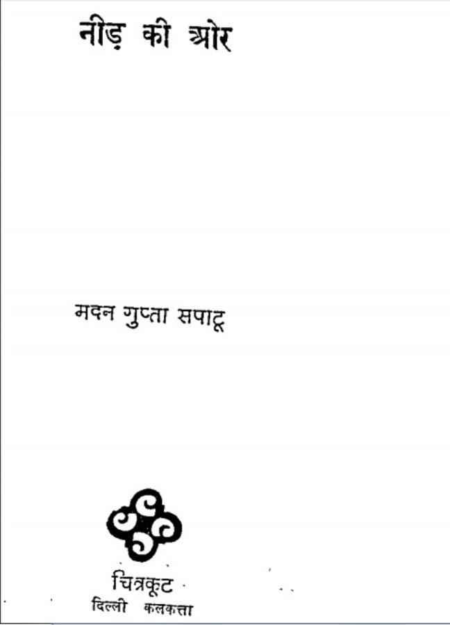 need-ki-or-madan-gupta-sapaatu-नीड़-की-ओर-मदन-गुप्ता-सपाटू