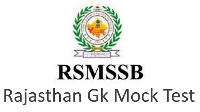 Rajasthan Gk free Mock Test For patwari,Lab assistant, teacher,technical helper and other state level exams