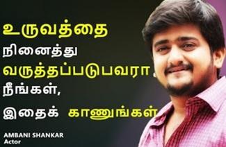 Ambani Shankar   Self Confidence: வாழ்க்கையில் தன்னம்பிக்கையை மட்டும் இழக்காதீர்   Josh Talks Tamil