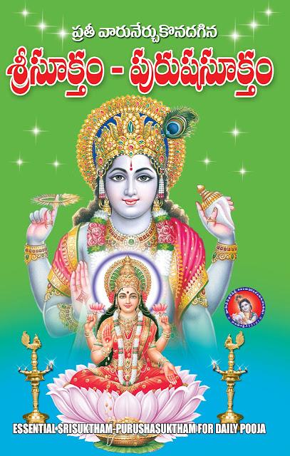 శ్రీ సూక్తం పురుష సూక్తం |  Sri Suktam - Purusha Suktam | GRANTHANIDHI | MOHANPUBLICATIONS | bhaktipustakalu