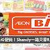 AEON BiG新年促销!Shandy一箱只需RM27.88 !! Yeo's包装水最低只需RM9.88