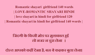 Romantic shayari  girlfriend 140 words