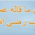 أجمال ما قاله عمر بن الخطاب رضي الله عنه