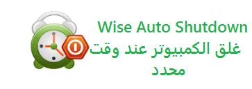 تحميل برنامج إيقاف تشغيل الكمبيوتر اوتوماتيكيا Wise Auto Shutdown