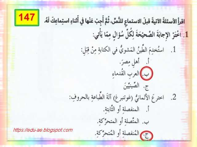 حل درس عالم الطباعة بين القديم والحديث لغة عربية الصف السابع فصل اول