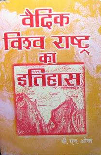 Vaidik-Visva-Rashthra-Ka-Itihas-Bhag-2