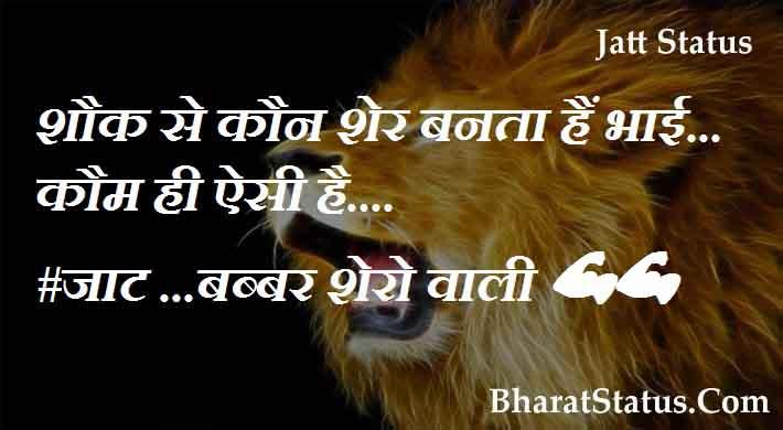 Desi Jatt Attitude Status for Whatsapp in Hindi - BharatStatus com