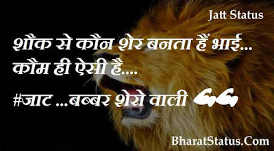 desi jatt attitude status shayari in hindi